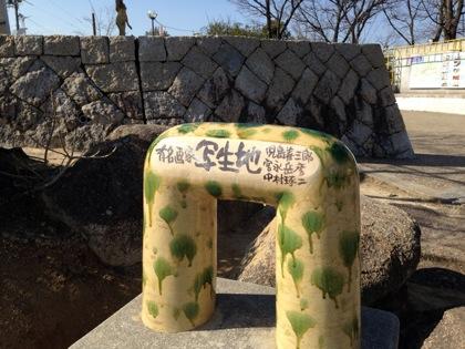Onomichi 7475