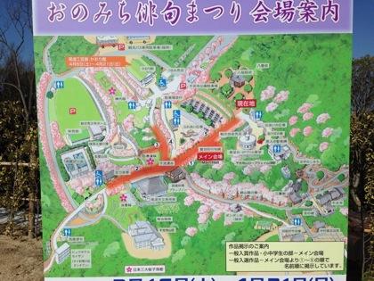 Onomichi 7487