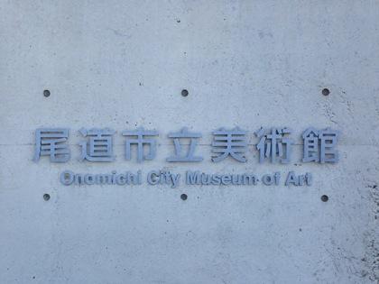 「尾道市立美術館」安藤忠雄が改築&海の見えるカフェもオススメ