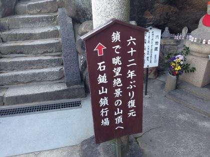 Onomichi 7520