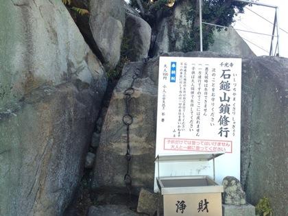 Onomichi 7526