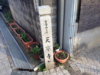 「天寧寺(尾道)」