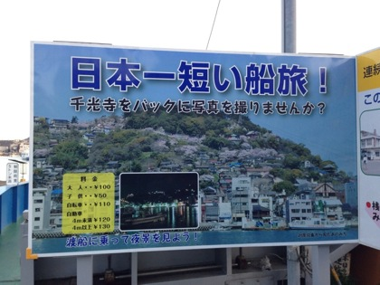 尾道で「日本一短い船旅」しました!