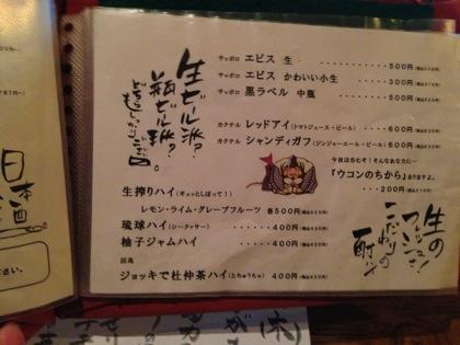 Onomichi 7596