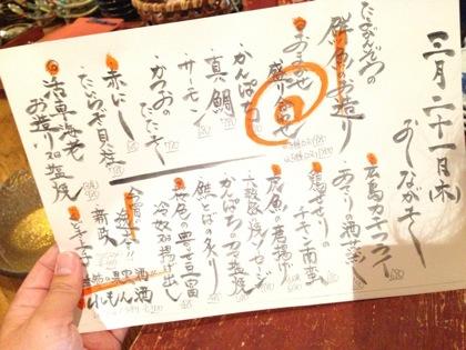 Onomichi 7597