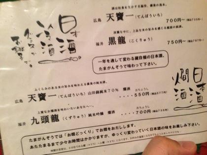 Onomichi 7599
