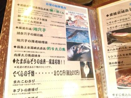 Onomichi 7600
