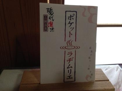 Oohashi 8776
