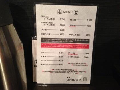 Origami 7259