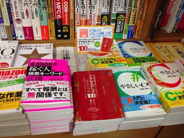Osaka bookstore 3420