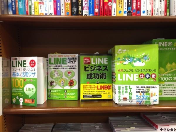 Osaka bookstore 3425