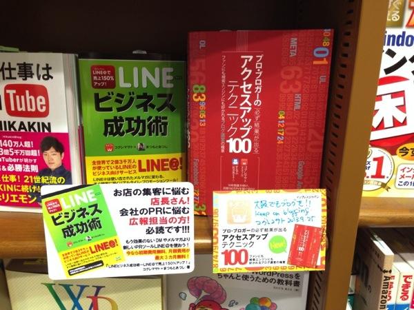 Osaka bookstore 3427