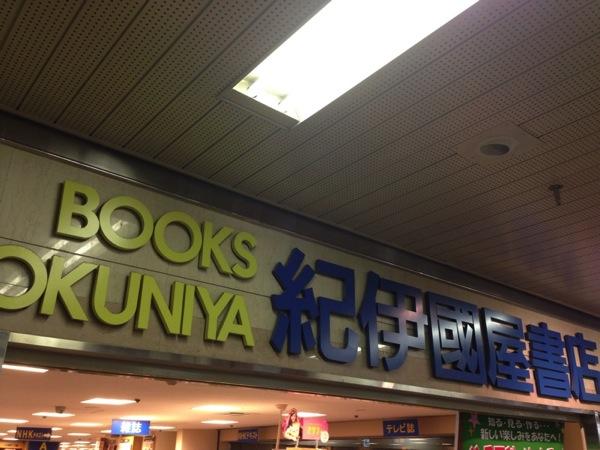 【プロブロガー本2 & LINE@本】大阪で書店巡りしてきました!計4店舗!