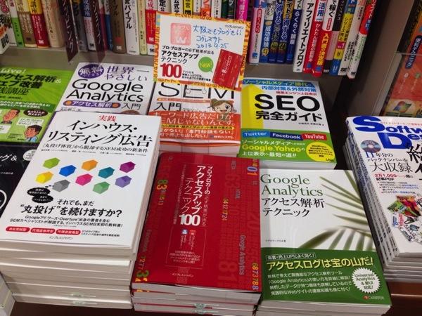 Osaka bookstore 3432