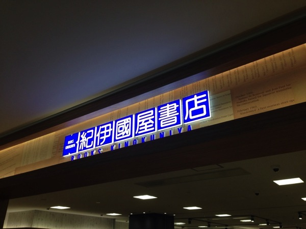 Osaka bookstore 3434
