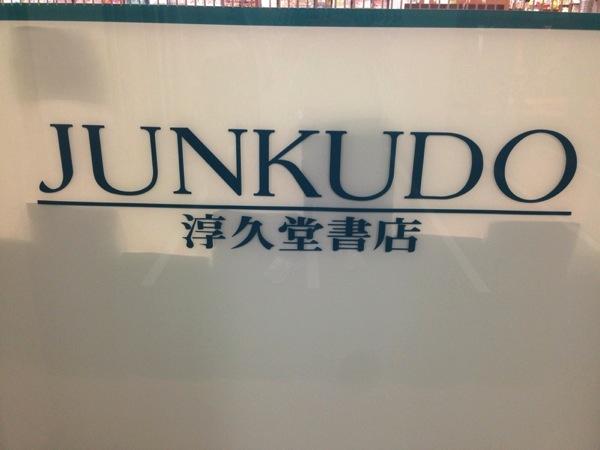 Osaka bookstore 3435