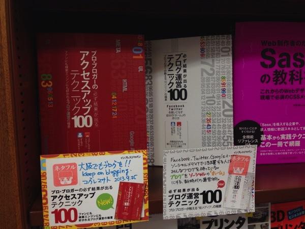 Osaka bookstore 3437