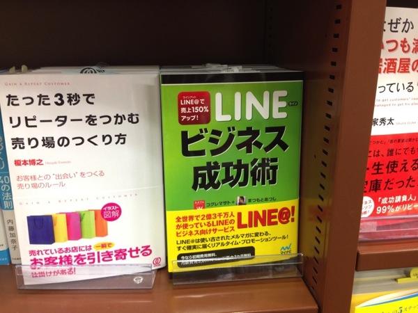 Osaka bookstore 3438