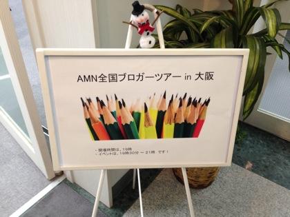 「AMN全国ブロガーツアー in 大阪」無事終了しました!