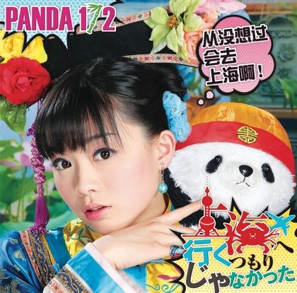 PANDA 1/2、12月12日発売のアルバムのジャケットとタイトルを発表「上海へ行くつもりじゃなかった」