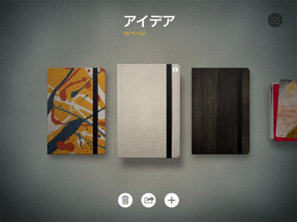 「Paper by FiftyThree」アイデアやイラストをスケッチするiPadアプリ → Moleskine Bookとして印刷することも可能!