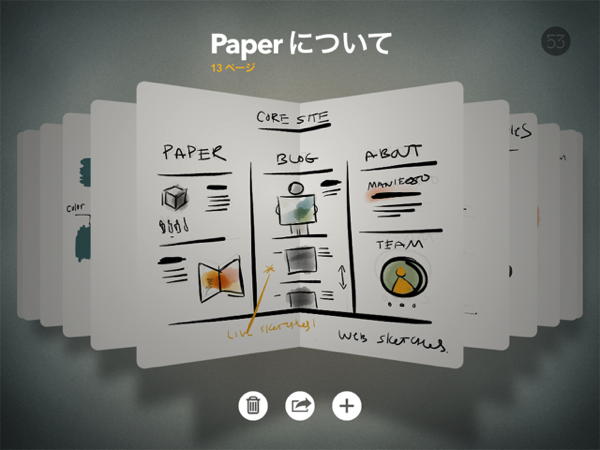 Paper by fiftythree 0661