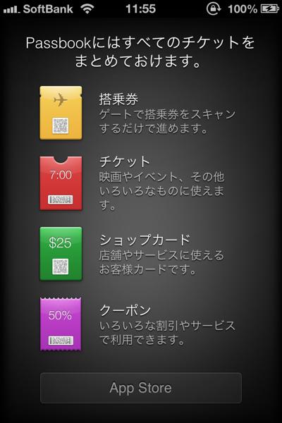 【iOS 6】新機能「Passbook」ぐるなびのクーポンが使用可能に!