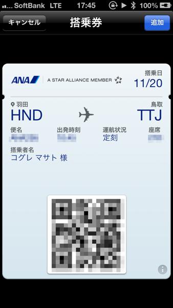 【iPhone】ANAで予約したチケットを「Passbook」に追加する方法