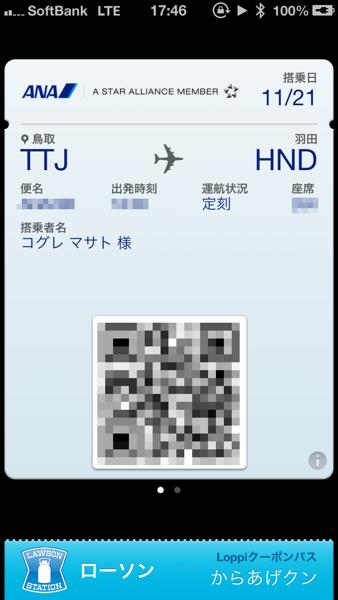 Passbook 4016