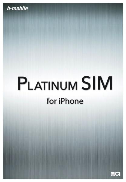 日本通信、3,980円でデータ通信量8GB&通話付きのSIM「Platinum SIM(プラチナ・シム)」発表
