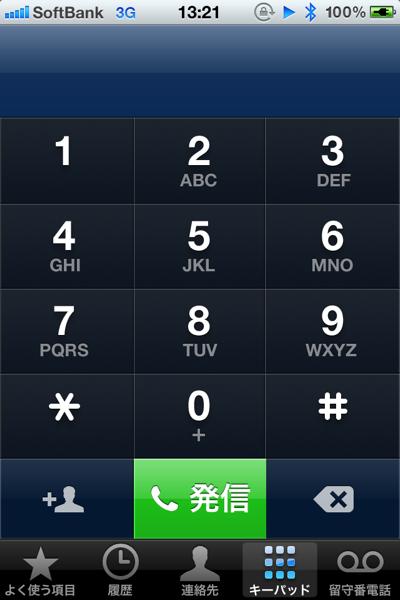 【iPhone】ソフトバンクのプラチナバンドに接続しているか調べる方法