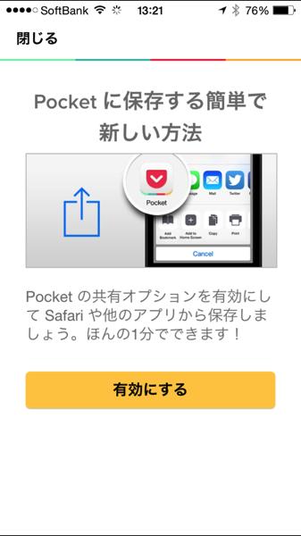 【iOS 8】「Pocket」への保存がSafariの共有ボタンから可能に