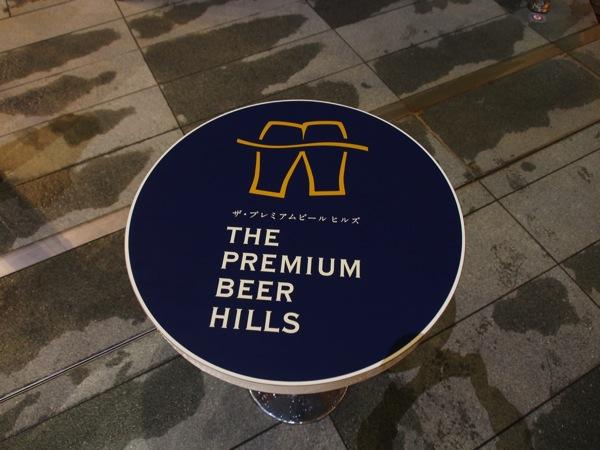 Premium malts blue 0247