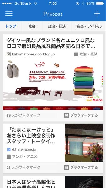 はてながリリースしたニュースアプリ「Presso」新聞みたいで凄くいい!いいんだけどPocketにも送りたい!