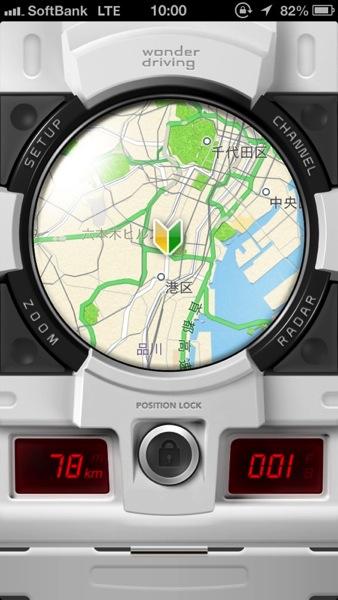 「レーダーマップ」ユーザ登録不要・ログイン不要で位置情報を共有できるiPhoneアプリ