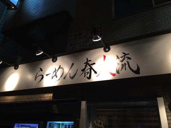 """「らーめん春友流(横浜)」北海道旭川の""""無化調""""こっさりラーメンが優しい味でした!"""