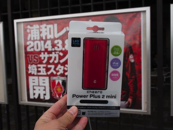 浦和レッズサポーターのアウェイ遠征にオススメのモバイルバッテリ「cheero Power Plus 2 mini」