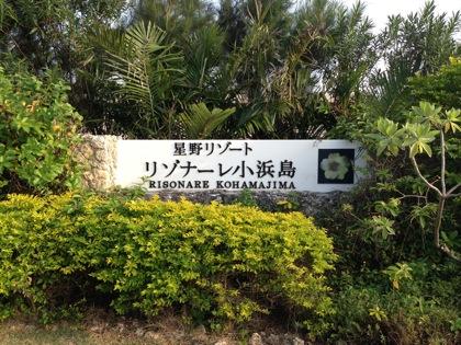 「リゾナーレ小浜島(小浜島)」星野リゾートのリゾートホテルでラグジュアリーリゾートを体験!