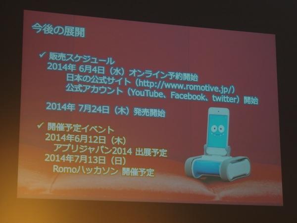 Romo robot 0017
