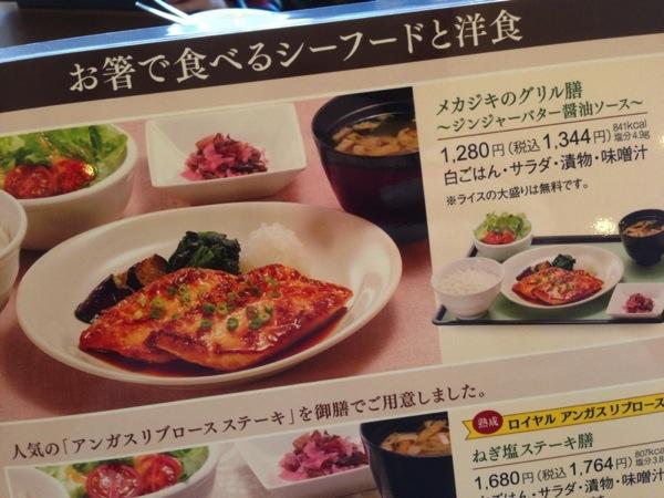 ロイヤルホスト「メカジキのグリル膳」ジンジャーバター醤油ソース!メカジキ美味いすなぁ!
