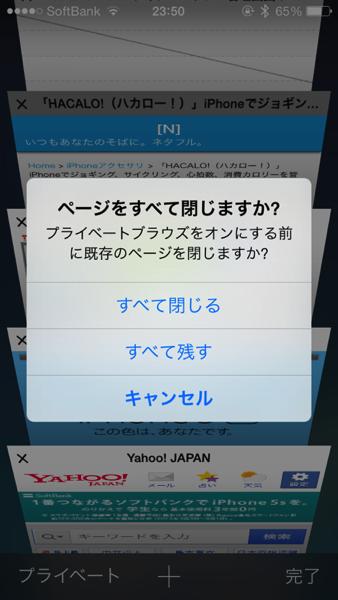 【iOS 7】Safariで開いたタブをまとめて閉じる方法