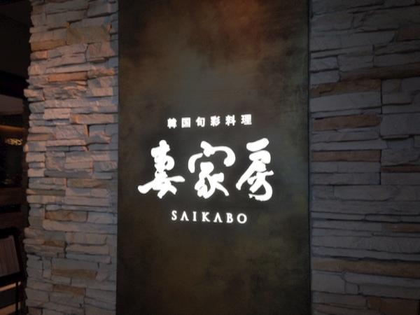「妻家房 丸の内オアゾ店」韓国料理でプルコギ定食ランチを食す