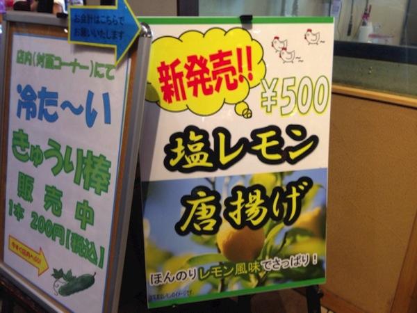 Salt lemon karaage 0452