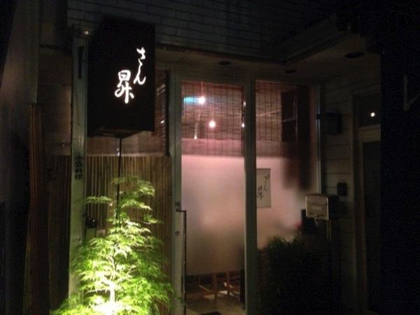 「季節料理 さん昇」鳥取直送の旬素材を楽しむ割烹料理の美味さと繊細さに感動