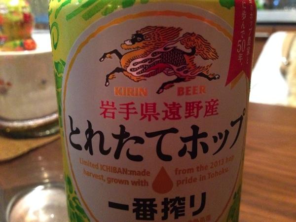 Sapporo hop 5264