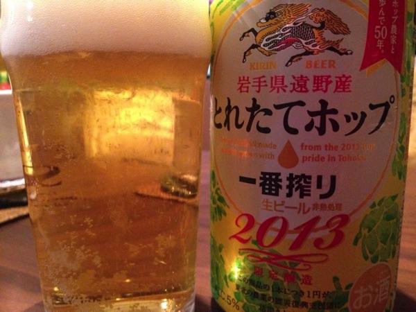 Sapporo hop 5267