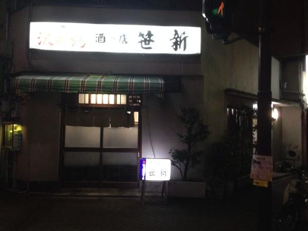 「笹新(人形町)」カウンターに大皿料理!歴史を感じるザ・居酒屋
