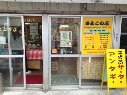 「さよこの店(石垣島)」地元の人がオススメするサクサクで美味しいサーターアンダギー!