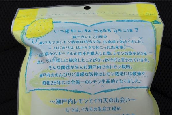 Setouchi lemon ika 2445