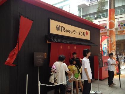 汐留にオープンした「値段のないラーメン屋」で値段のないラーメンを食べてきた!(新橋)